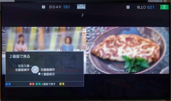 2画面表示しても1画面あたりが大きく見られるのが、大画面4K液晶テレビの大きなメリットです。