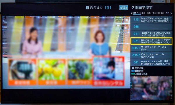 BS4Kと地上波の分割して、片方は小さい画面でザッピング、つまりチャンネルを変えて探すことも可能です。