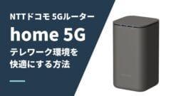 NTTドコモ 5Gルーター「home 5G HR01」で在宅勤務を快適にする方法とは?サムネイル