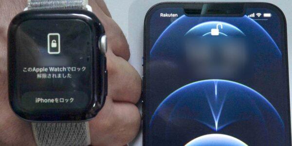 Apple WatchでiPhone 12のFace IDを解放した場合、けっこう素早くロック解除できます。ただし、ロック解除だけ。