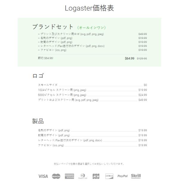 LOGASTER Pricing