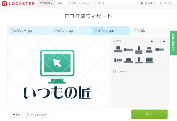 ロゴの編集画面では、最低限のロゴ編集作業が実行できます。