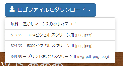 ダウンロードできるパターンは4種類です。