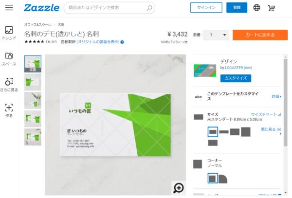 印刷サービス「Zazzle」を活用すれば、そのまま印刷を発注できます。