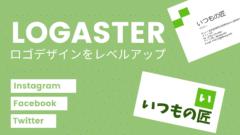 Twitter/Instagram/BlogのロゴをLOGASTERでレベルアップしよう