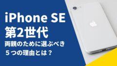 iPhone SE 第2世代を両親のために選ぶべき5つの理由とは?サムネイル