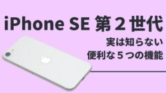 実は知らない!iPhone SE 第2世代の便利な5つの機能とは?サムネイル